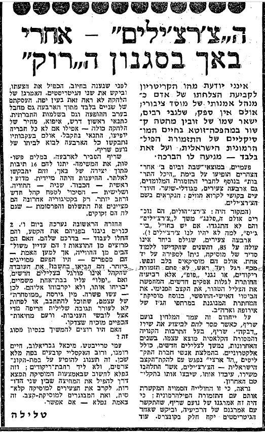 הצ'רצ'ילים 13-11-69 מעריב